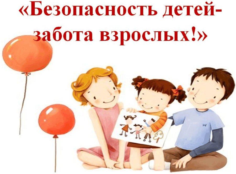 С родителями дети в безопасности!